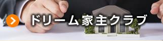 ドリーム家主クラブ会員 in 奈良